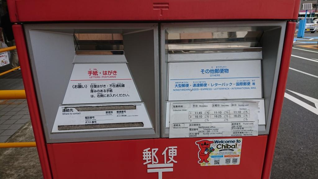 ポスト写真 :  : イオンタウン成田冨里・マックスバリュ成田冨里店 : 千葉県成田市東町133
