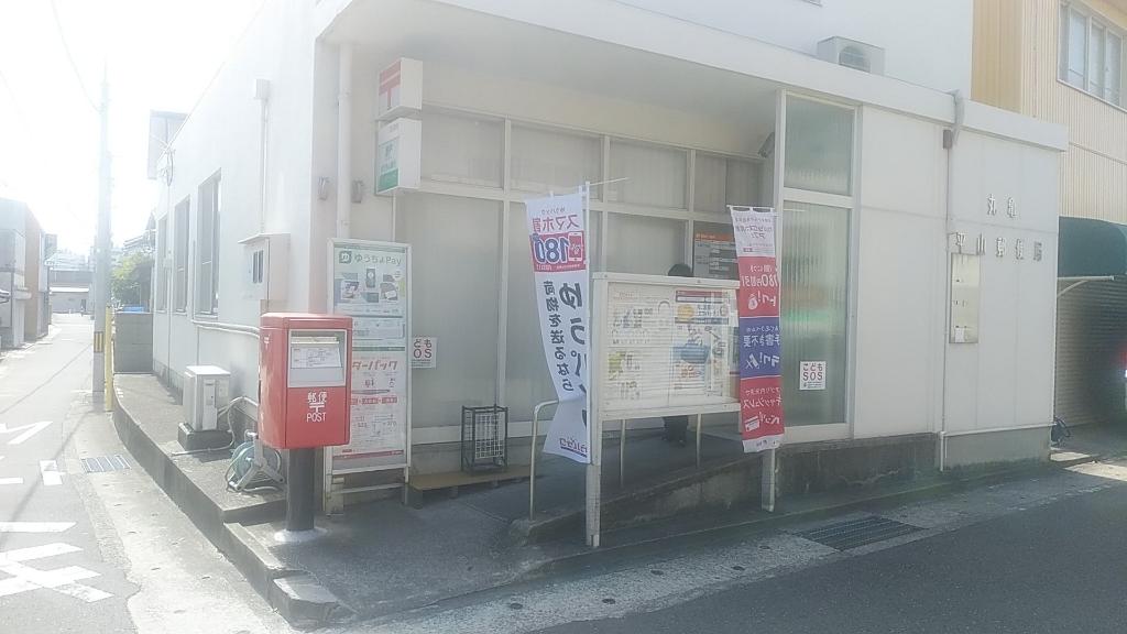 ポスト写真 :  : 丸亀平山郵便局の前 : 香川県丸亀市西平山町4-1