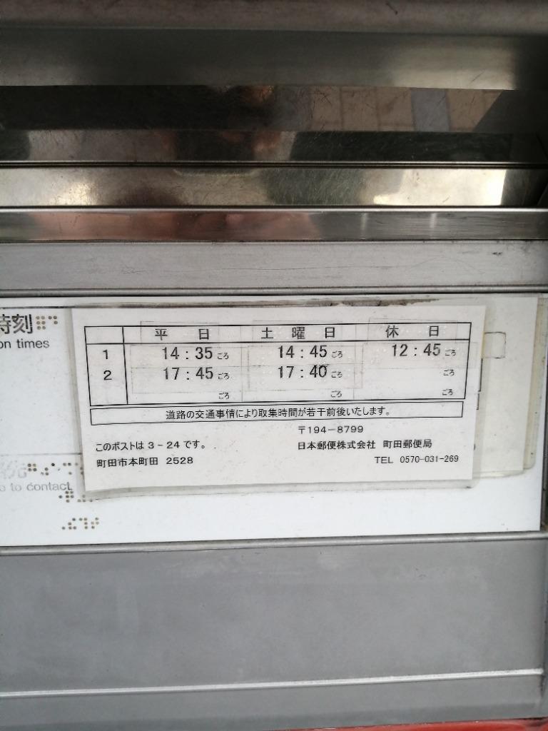 ポスト写真 :  : 町田木曽住宅 ハ-15号棟横 : 東京都町田市本町田2528