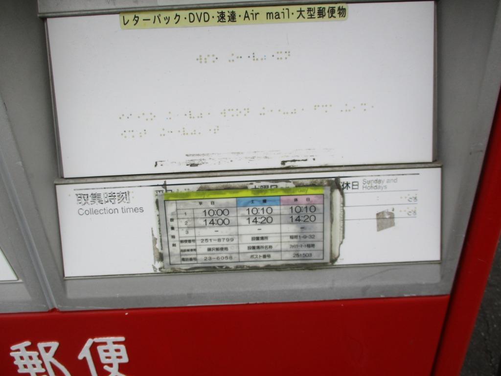 ポスト写真 :  : ファミリーマート藤沢稲荷店前 : 神奈川県藤沢市稲荷1-9-32