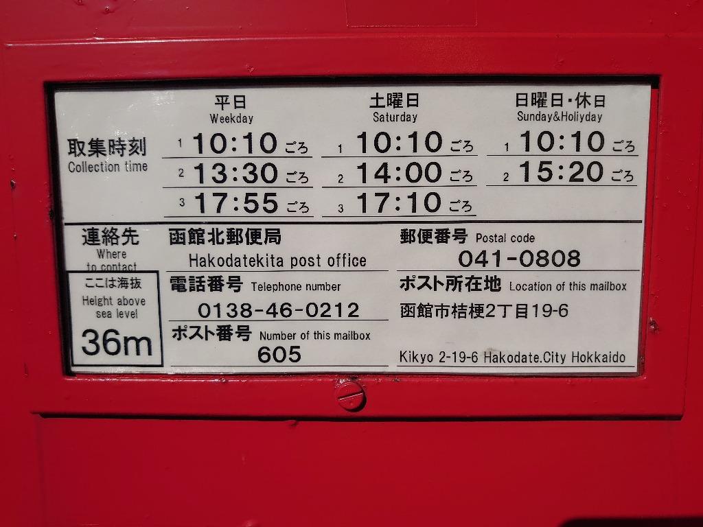 ポスト写真 :  : セブンイレブン函館南桔梗店横 : 北海道函館市桔梗二丁目19-6
