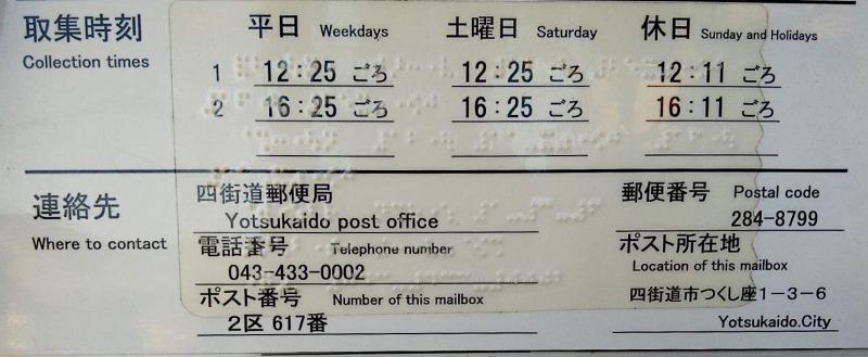 ポスト写真 :  : 四街道つくし座郵便局の前 : 千葉県四街道市つくし座一丁目3-6