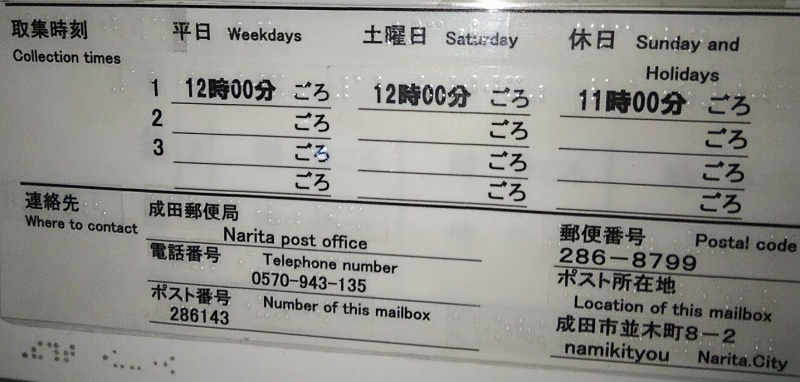ポスト写真 :  : ライオンズガーデンシティ成田 : 千葉県成田市並木町8-2
