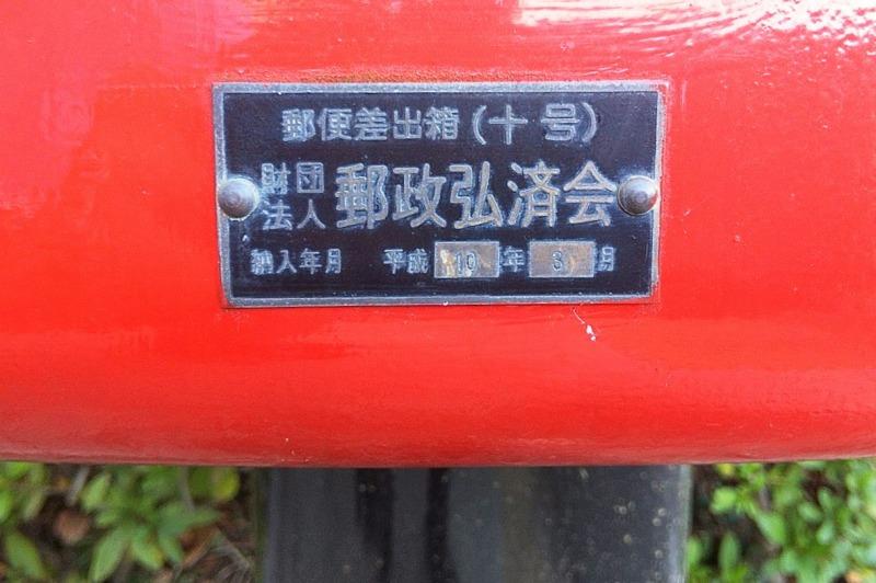 ポスト写真 :  : 三里塚郵便局の前 : 千葉県成田市大清水54-1