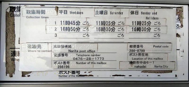 ポスト写真 :  : 成田中台郵便局の前 : 千葉県成田市中台六丁目1-4