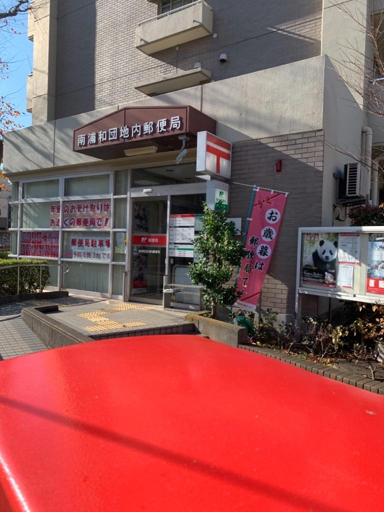 郵便局写真 :  : 南浦和団地内郵便局 : 埼玉県さいたま市南区南浦和三丁目42-54