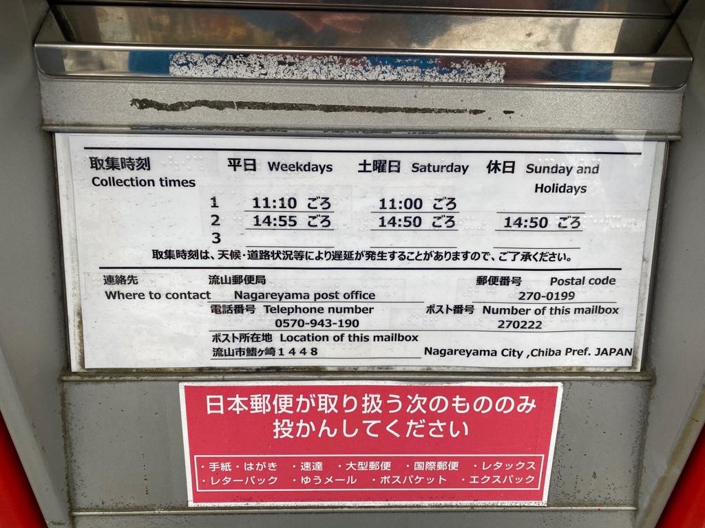 ポスト写真 :  : 流鉄鰭ヶ崎駅 : 千葉県流山市鰭ケ崎1448