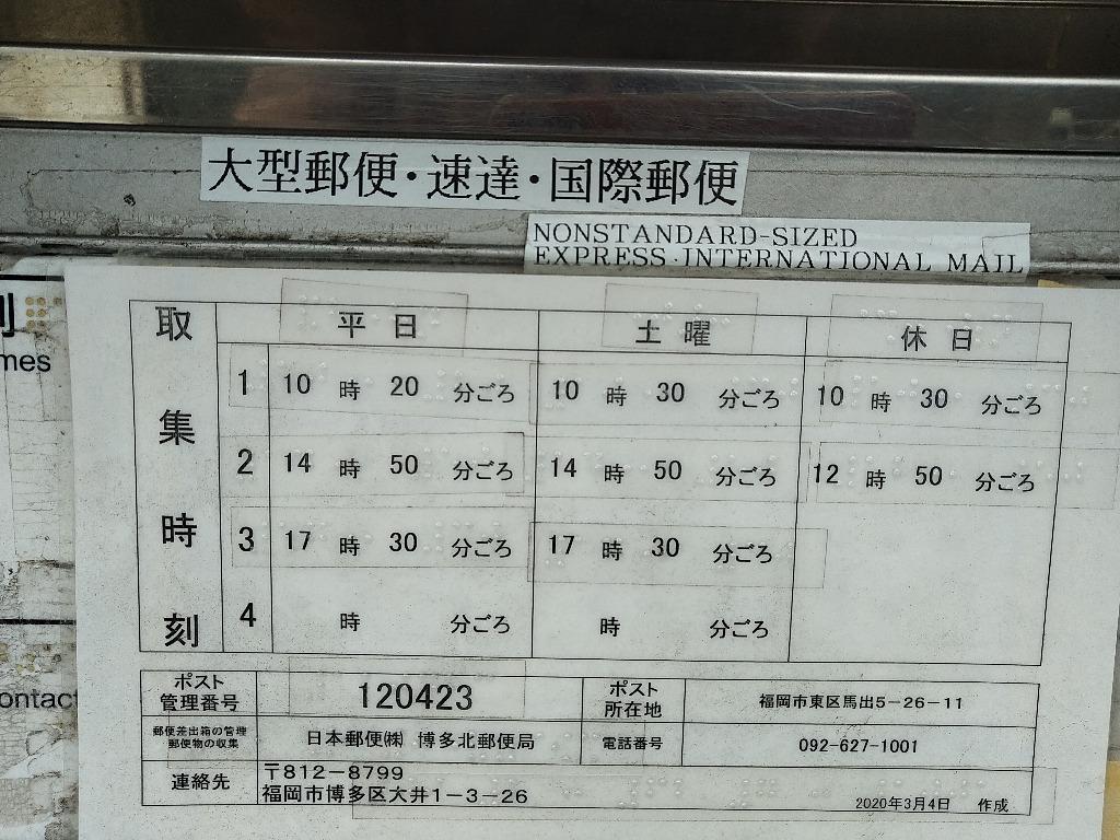 ポスト写真 :  : 博多馬出郵便局の前 : 福岡県福岡市東区馬出五丁目26-11