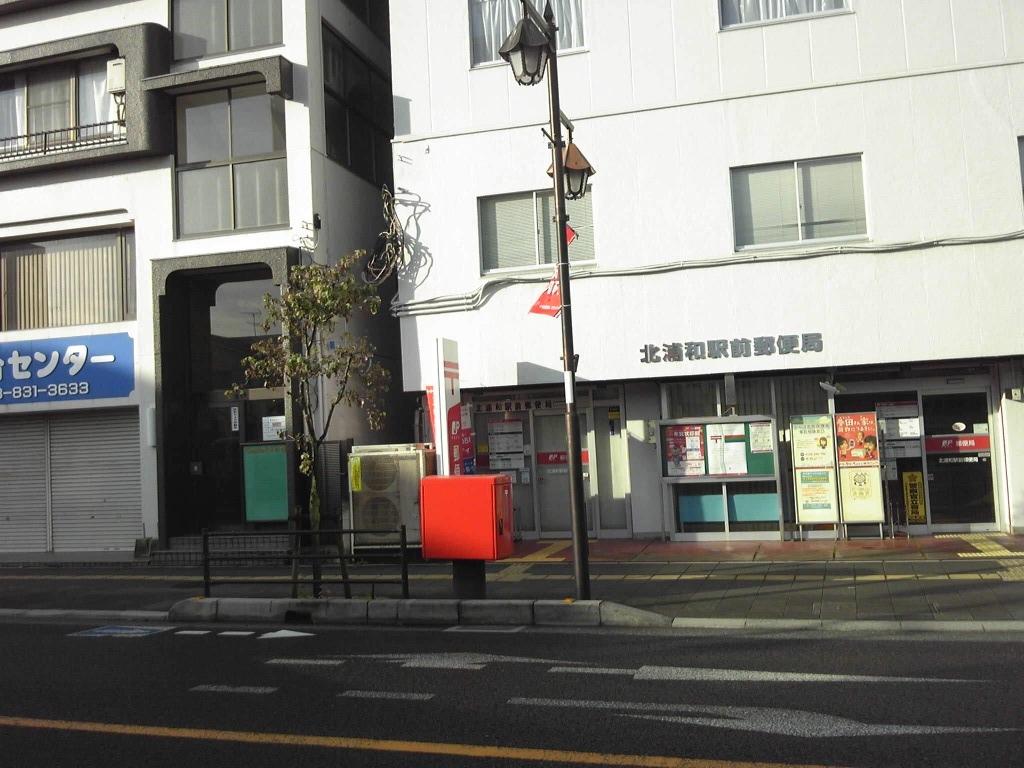ポスト写真 : 逞しい佇まい : 北浦和駅前郵便局の前 : 埼玉県さいたま市浦和区常盤三丁目18-20