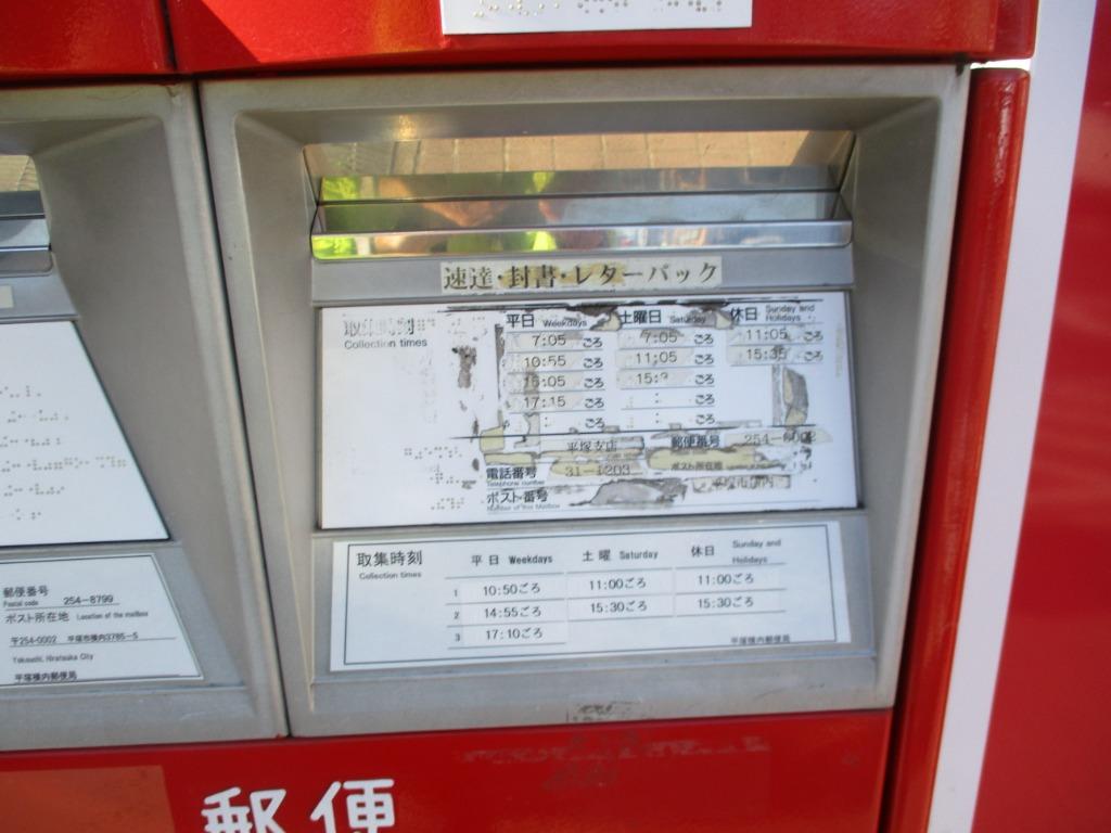 ポスト写真 :  : 平塚横内郵便局の前 : 神奈川県平塚市横内3785-5