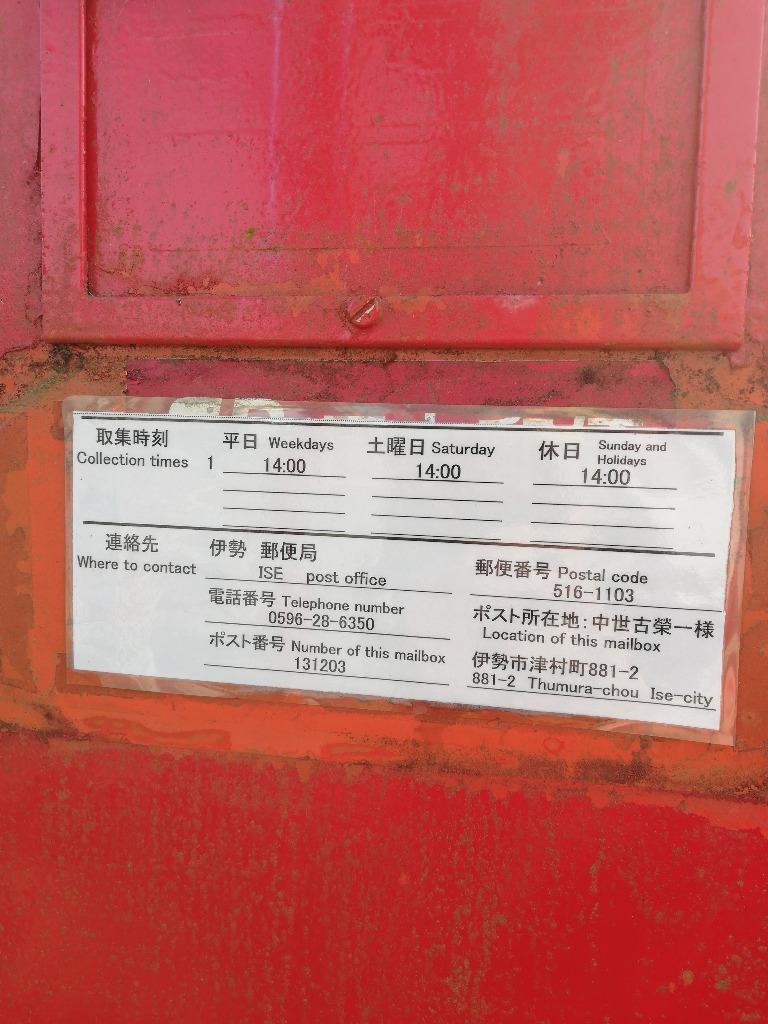 ポスト写真 :  : 津村町公民館前 : 三重県伊勢市津村町881-2