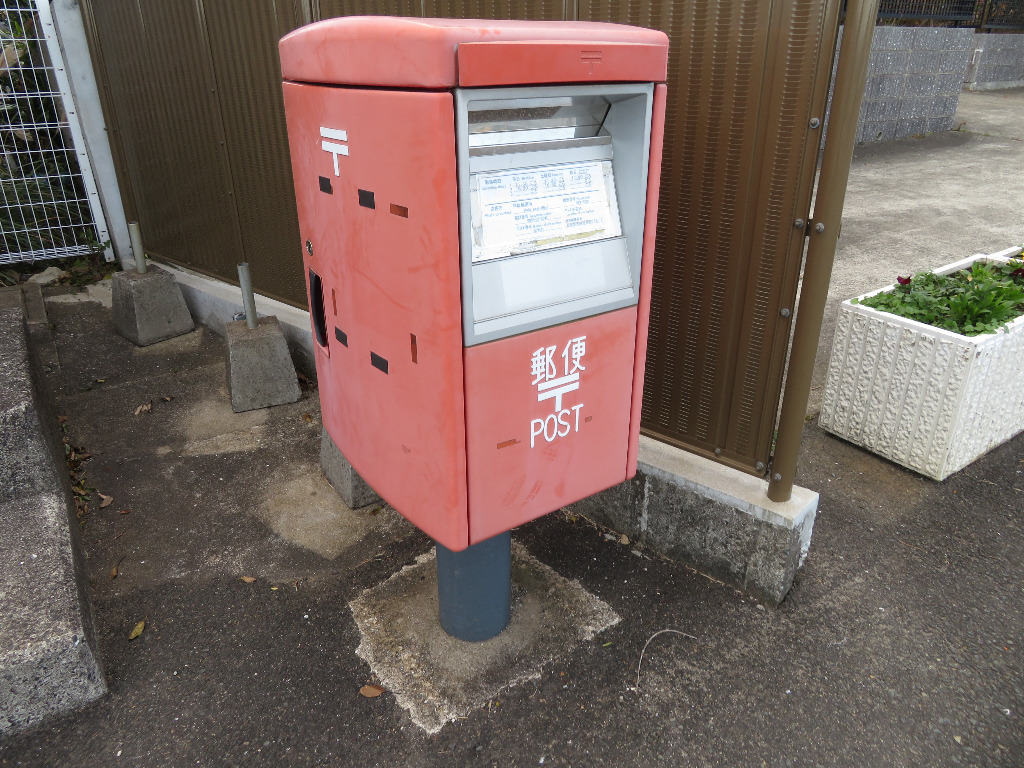 ポスト写真 : 針尾郵便局の前 20210117 : 針尾郵便局の前 : 長崎県佐世保市針尾東町612-1