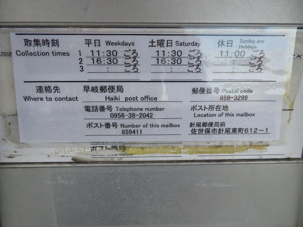 ポスト写真 : 針尾郵便局の前 取集時刻表 20210117 : 針尾郵便局の前 : 長崎県佐世保市針尾東町612-1
