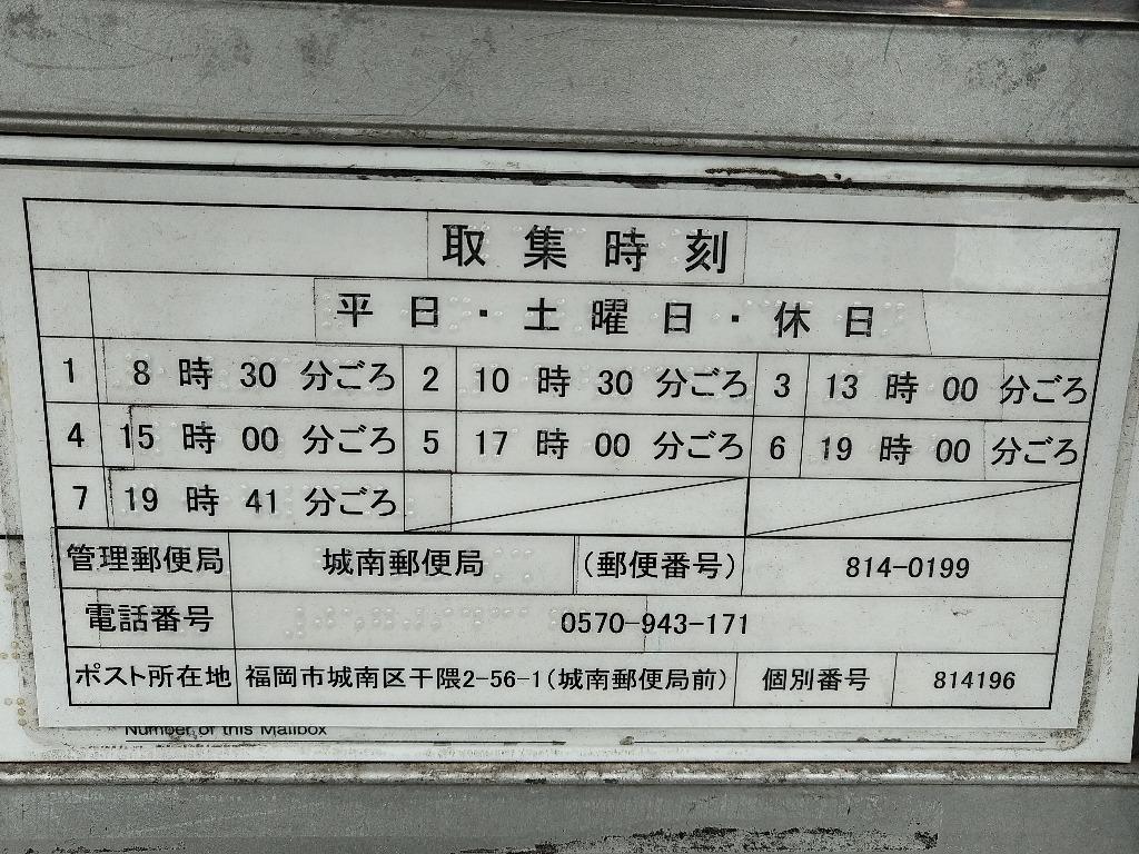 ポスト写真 :  : 城南郵便局の前 : 福岡県福岡市城南区干隈二丁目56-1