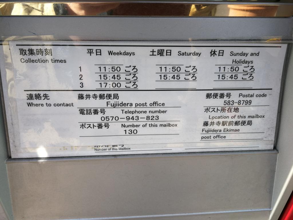 ポスト写真 :  : 藤井寺駅前郵便局の前 : 大阪府藤井寺市春日丘一丁目8-8