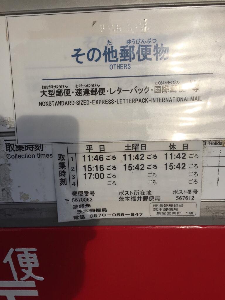 ポスト写真 :  : 茨木福井郵便局の前 : 大阪府茨木市東福井一丁目12-7