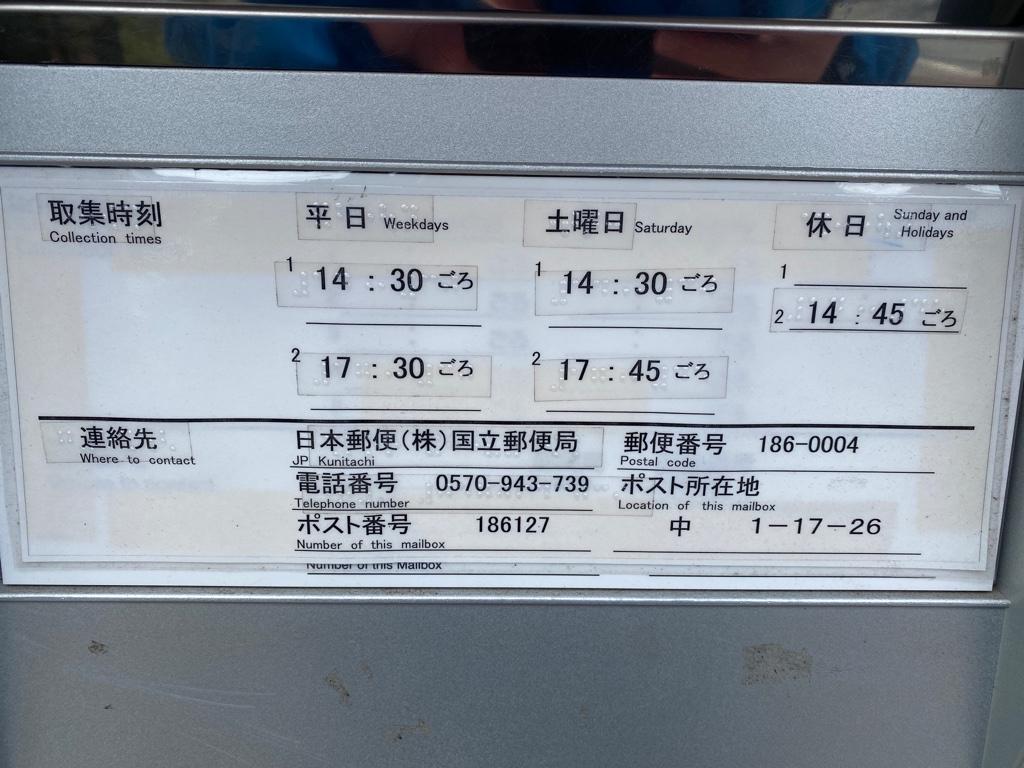ポスト写真 :  : 国立駅前郵便局の前 : 東京都国立市中一丁目17-26