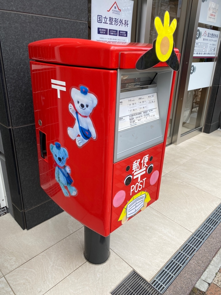 ポスト写真 : ぽすくま : 国立駅前郵便局の前 : 東京都国立市中一丁目17-26