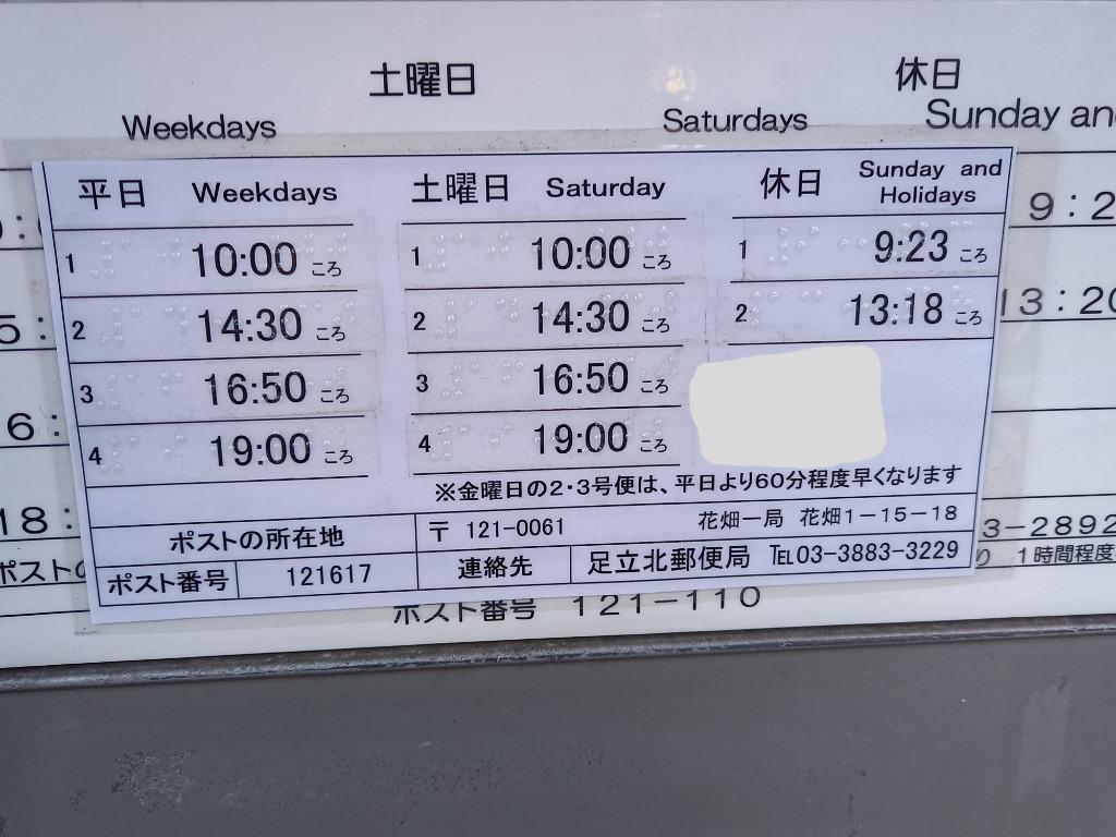 ポスト写真 :  : 足立花畑一郵便局の前 : 東京都足立区花畑一丁目15-18