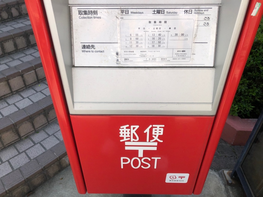 ポスト写真 :  : 下松郵便局の前 : 山口県下松市新川1-4-5