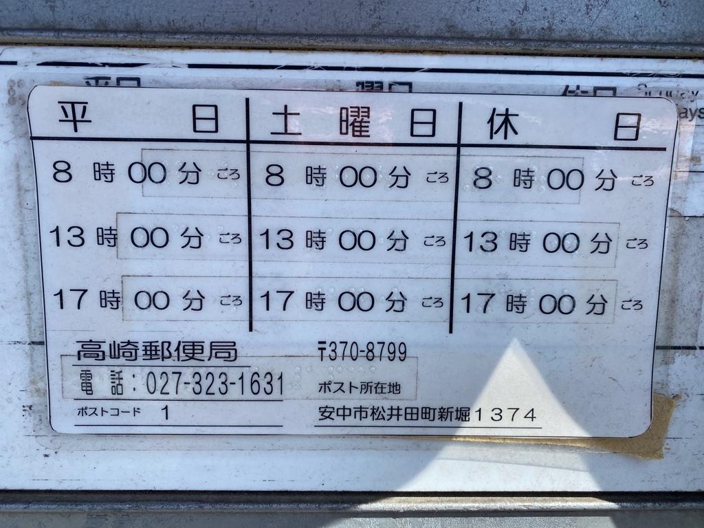 ポスト写真 :  : 松井田郵便局の前 : 群馬県安中市松井田町新堀1374