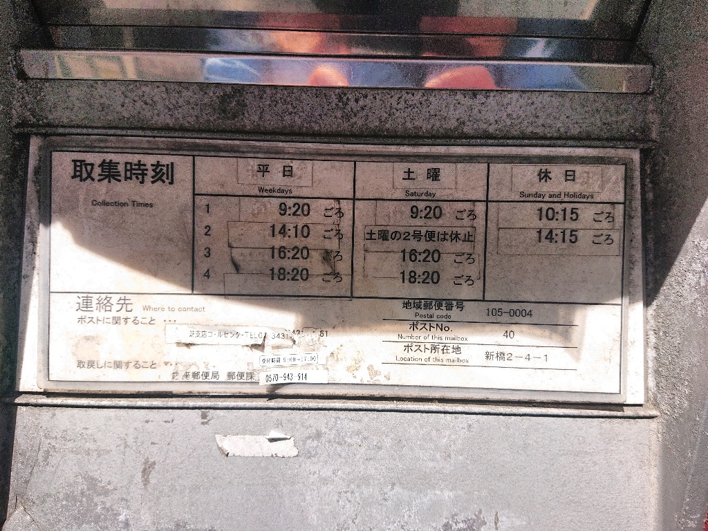 ポスト写真 :  : 三光白衣前 : 東京都港区新橋二丁目4-1