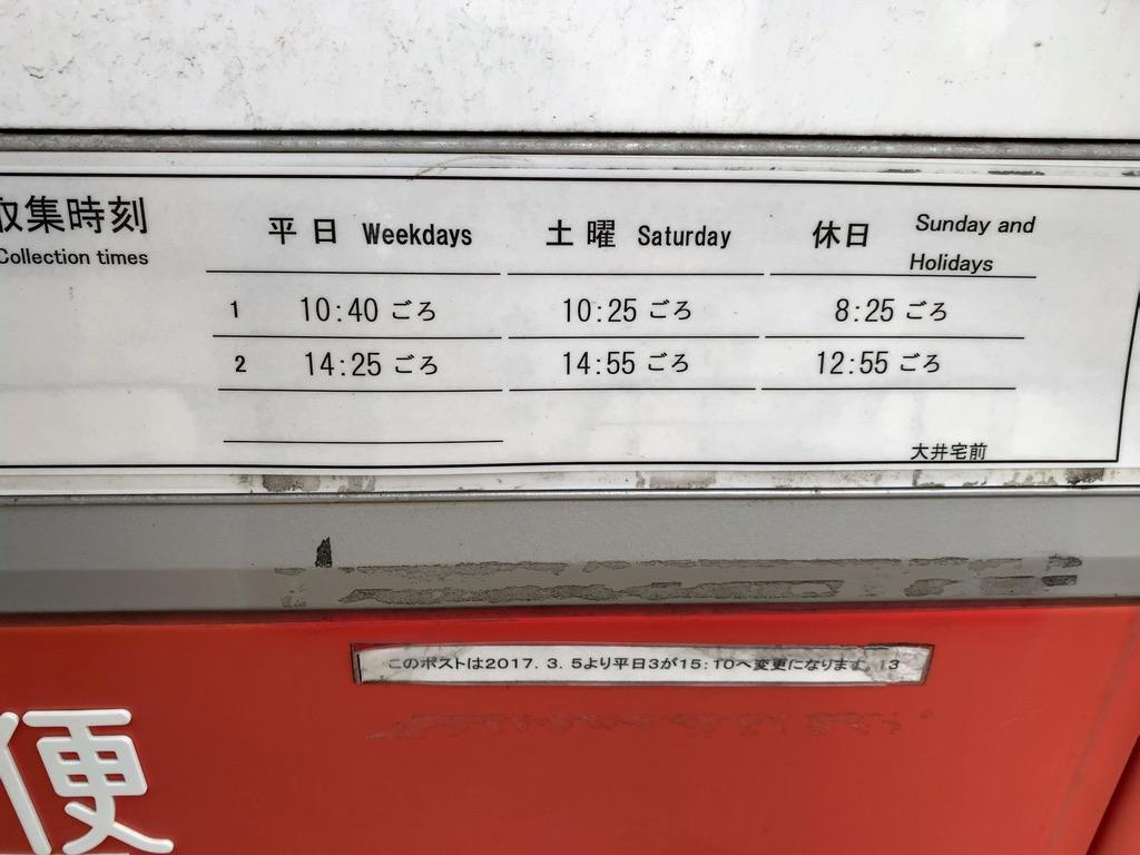 撤去ポスト写真 :  : 亀井矯正歯科医院そば : 神奈川県平塚市立野町39-9
