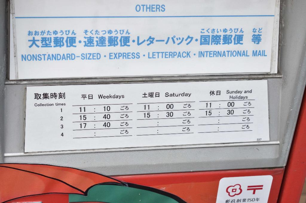 ポスト写真 :  : 横須賀米が浜通郵便局の前 : 神奈川県横須賀市米が浜通一丁目6-6