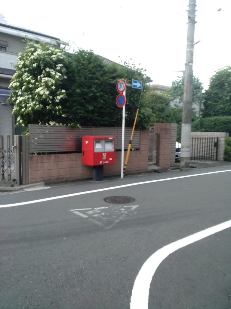 ポスト写真 :  : デイサービス武蔵関向かい : 東京都練馬区関町北二丁目20-7