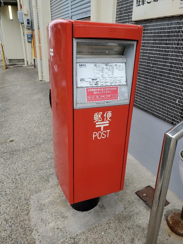 ポスト写真 :  : 三谷郵便局の前 : 愛知県蒲郡市三谷町港町通26