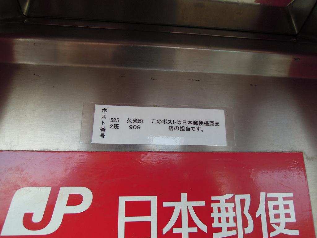 ポスト写真 : 畝傍郵便局の前 : 畝傍郵便局の前 : 奈良県橿原市久米町909-2