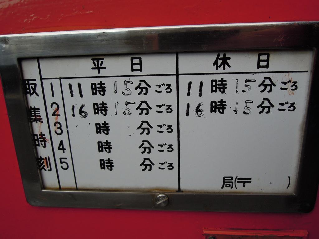 ポスト写真 : 畝傍郵便局の前3 : 畝傍郵便局の前 : 奈良県橿原市久米町909-2