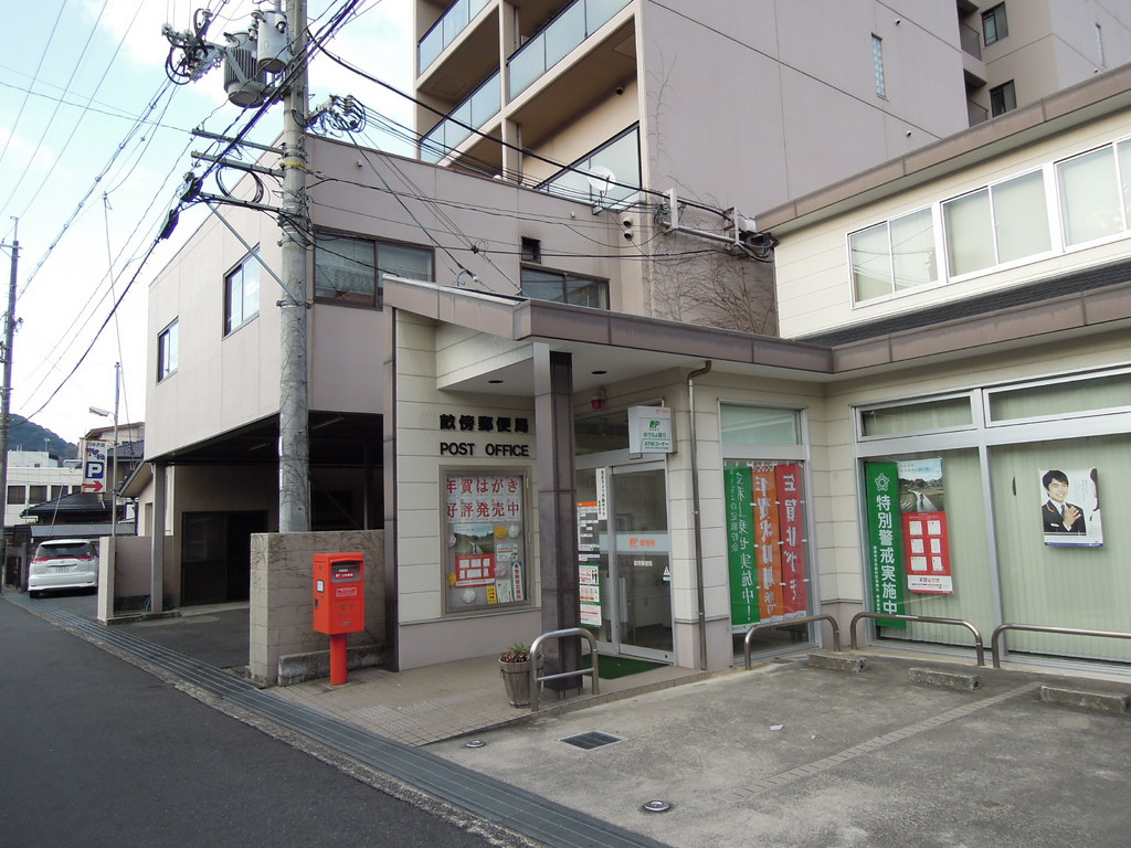 郵便局写真 : 畝傍 : 畝傍郵便局 : 奈良県橿原市久米町909-2