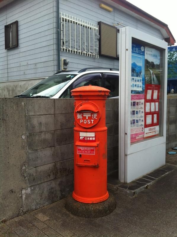 ポスト写真 :  : 末吉郵便局の前 : 東京都八丈町末吉791-3