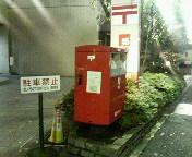 撤去ポスト写真 : 1164709475-1.jpg : 旧・神谷町郵便局の前 : 東京都港区虎ノ門四丁目1-8