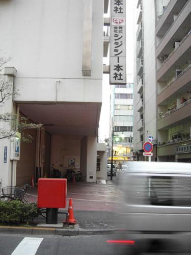 ポスト写真 : この角 : 三徳ビルの角 : 東京都新宿区大久保二丁目1-14