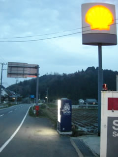 ポスト写真 : 昭和シェルの脇 : 昭和シェル勝坂商店水間町ss横 : 奈良県奈良市水間町1115