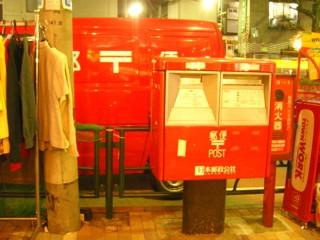ポスト写真 : 後ろに郵便車 : 世田谷通り リサイクルショップNEWSの前 : 東京都世田谷区世田谷三丁目1-1