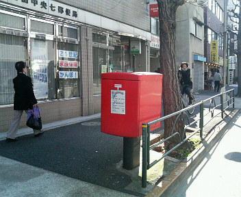 ポスト写真 : P1000252.JPG : 大田中央七郵便局の前 : 東京都大田区中央七丁目4-3