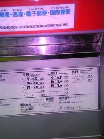 ポスト写真 : 無題 : 大阪駅前第3ビル南東角 : 大阪府大阪市北区梅田一丁目1-3