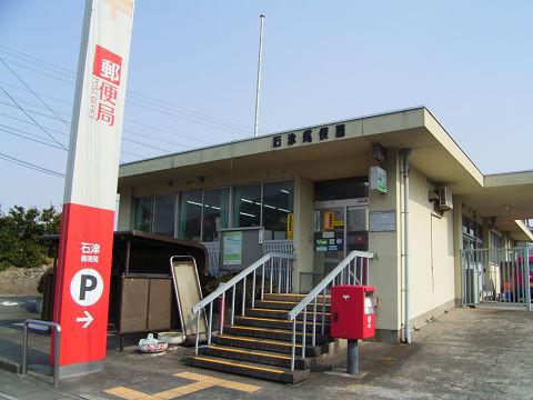 ポスト写真 : 石津郵便局 : 石津郵便局の前 : 岐阜県海津市南濃町太田613-1