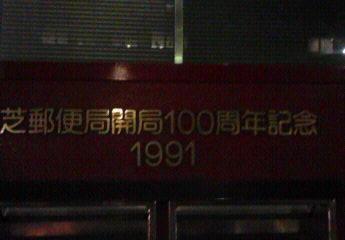 ポスト写真 : 無題 : 芝郵便局の前 : 東京都港区西新橋三丁目22-5
