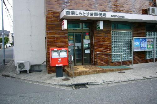 ポスト写真 : 無題 : 横浜しらとり台郵便局の前 : 神奈川県横浜市青葉区しらとり台34-20