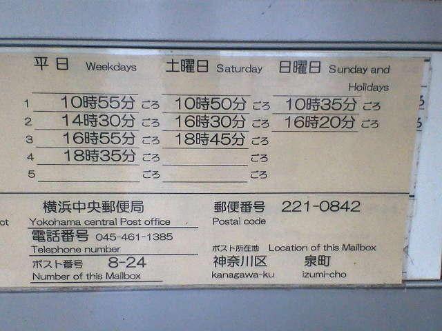 ポスト写真 : 2007/06/24現在 : 横浜沢渡郵便局の前 : 神奈川県横浜市神奈川区泉町8-8