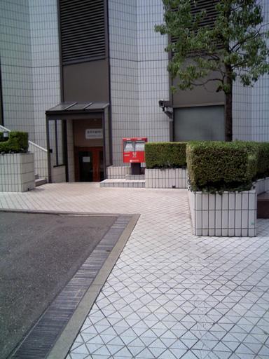 ポスト写真 : 全日空ホテル(2007/07/09撮影) : ANAインターコンチネンタルホテル東京、従業員通用口横 : 東京都港区赤坂一丁目11-22