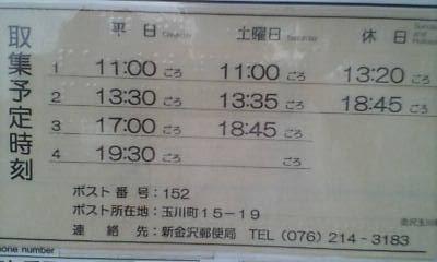 ポスト写真 :  : 金沢玉川町郵便局の前 : 石川県金沢市玉川町15-19