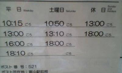 ポスト写真 :  : 富山駅前郵便局の前 : 富山県富山市新富町一丁目1-12