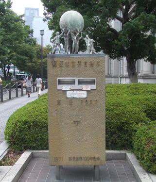 ポスト写真 : 日本銀行大阪支店前1 : 日本銀行大阪支店前 : 大阪府大阪市北区中之島二丁目1-45