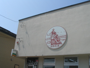 ポスト写真 : 2007/8/8釧路松浦局看板 : 釧路松浦郵便局の前 : 北海道釧路市松浦町9-14