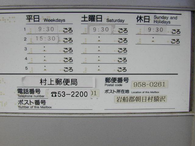ポスト写真 : 越後猿沢郵便局取集時刻(2007/08/20) : 越後猿沢郵便局の前 : 新潟県村上市猿沢2656-2